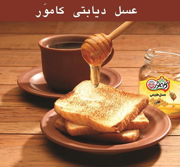 عسل طبیعی دیابتی کامور