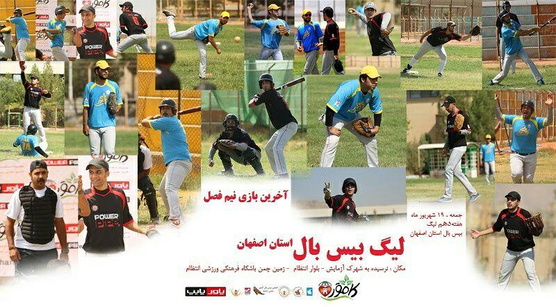 آخرین بازی نیم فصل لیگ بیسبال استان اصفهان