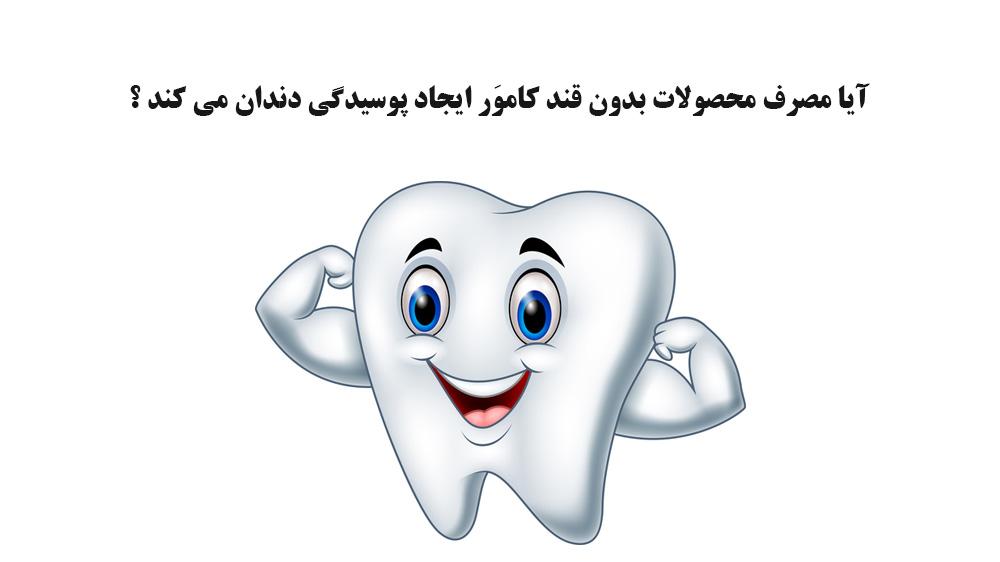 آیا محصولات بدون قند کاموَر ایجاد پوسیدگی دندان می کند؟