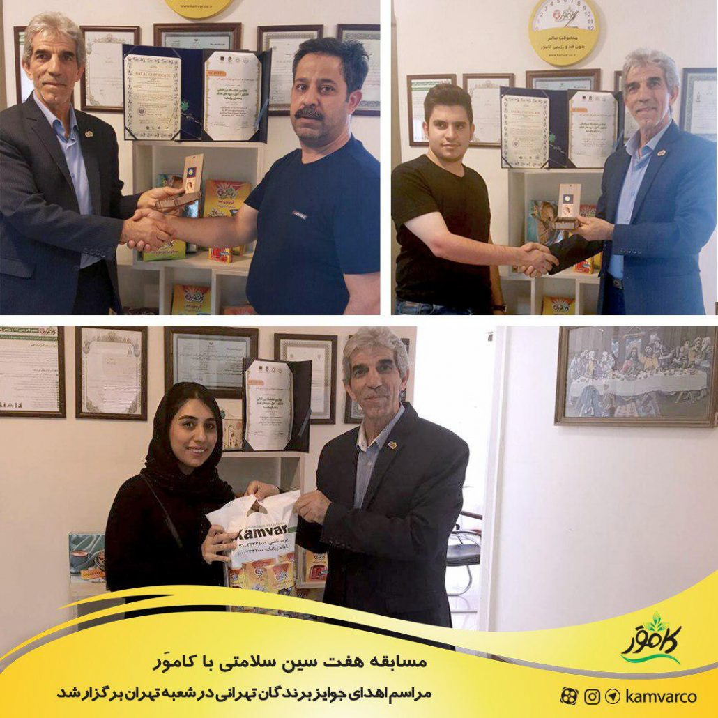 مراسم اهدای جوایز برندگان تهرانی در شعبه تهران برگزار شد