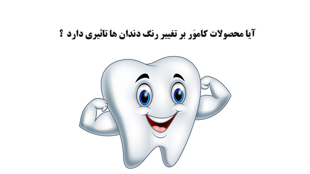 آیا محصولات کامور بر تغییر رنگ دندانها تاثیری دارد ؟
