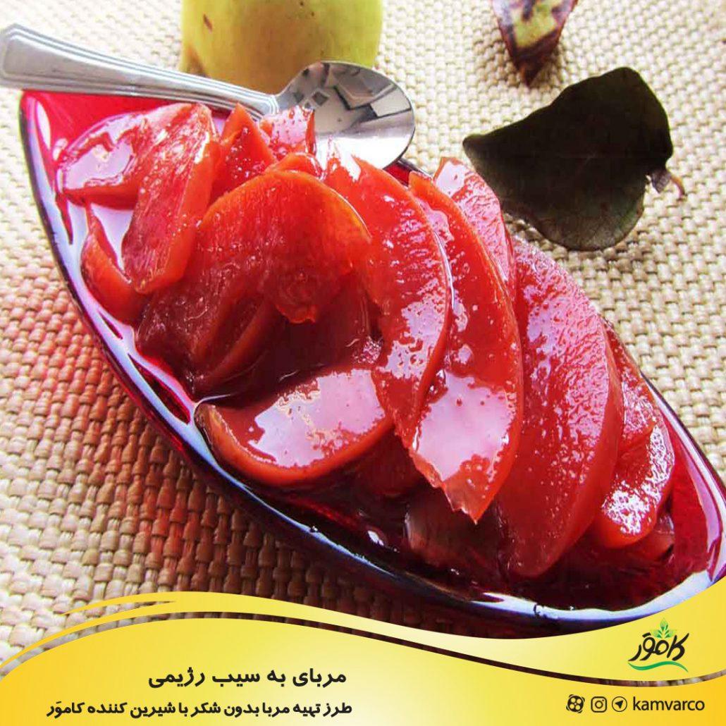 طرز تهیه مربای به سیب رژیمی و بدون شکر