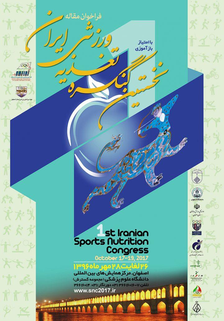 نخستین کنگره تغذیه ورزشی ایران