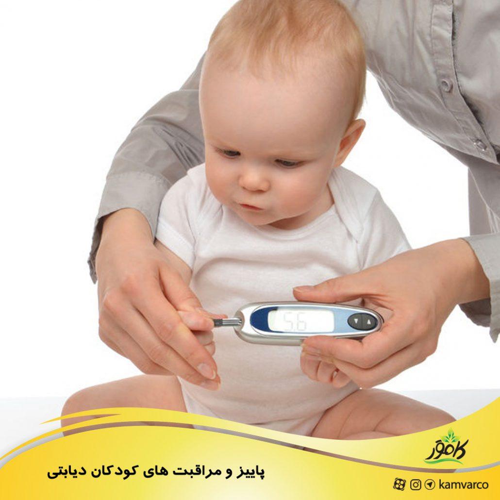 پاییز و مراقبت های کودکان مبتلا به دیابت