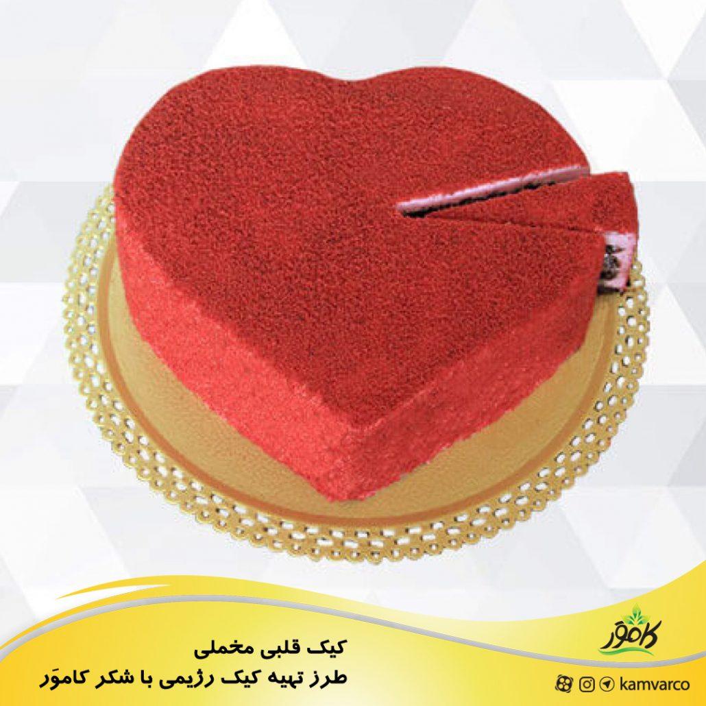 طرز تهیه کیک قلبی مخملی رژیمی