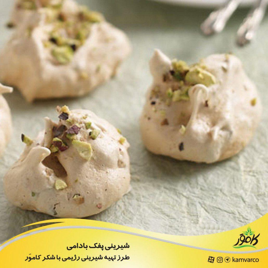 طرز تهیه شیرینی پفک بادامی رژیمی