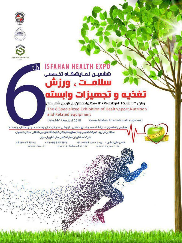 ششمین نمایشگاه تخصصی سلامت ، ورزش و تغذیه