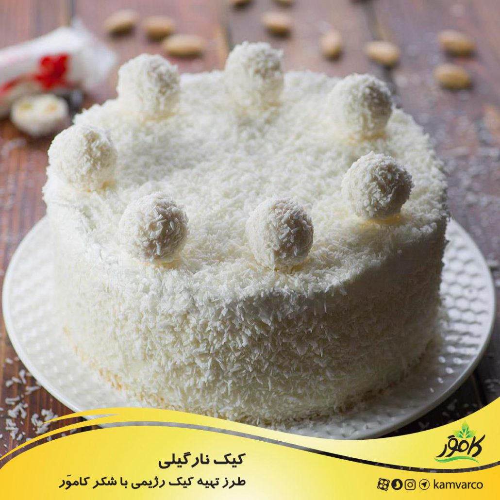 طرز تهیه کیک نارگیلی رژیمی