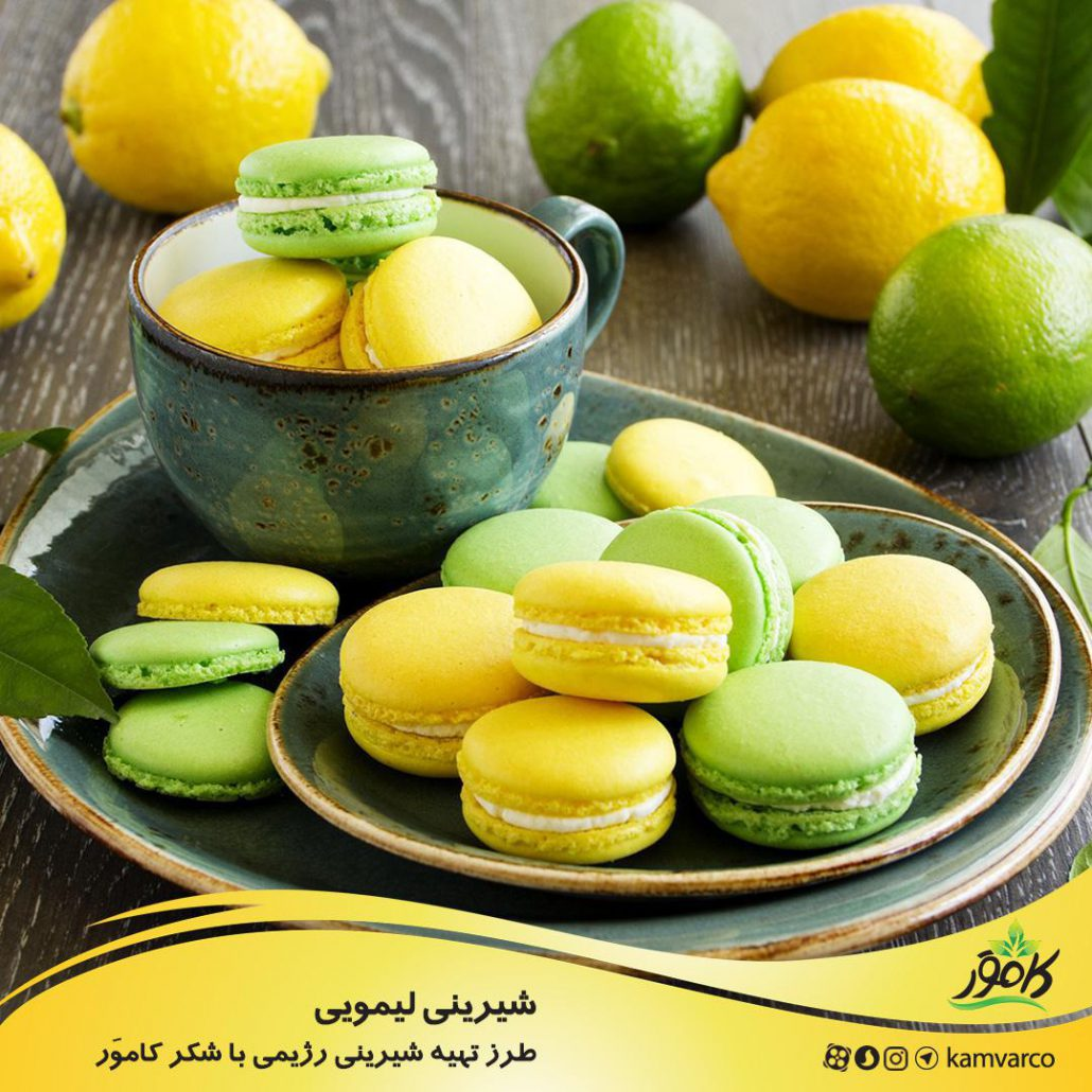 طرز تهیه شیرینی لیمویی پاییزی