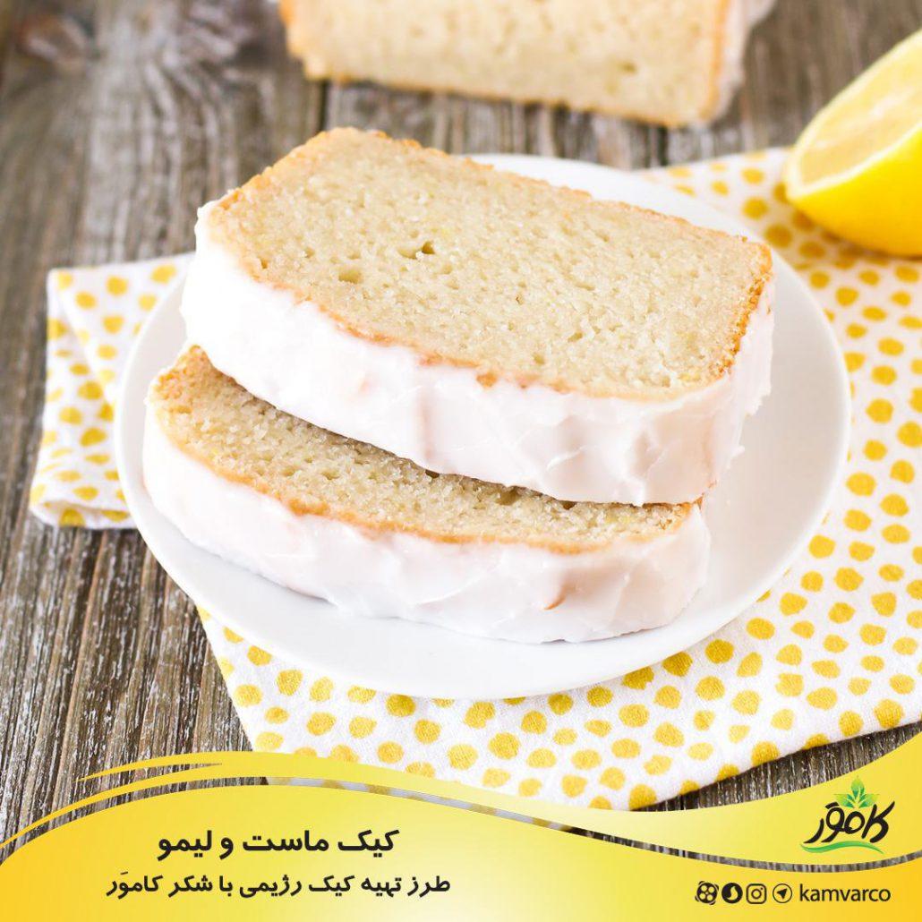 طرز تهیه کیک رژیمی با ماست و لیمو