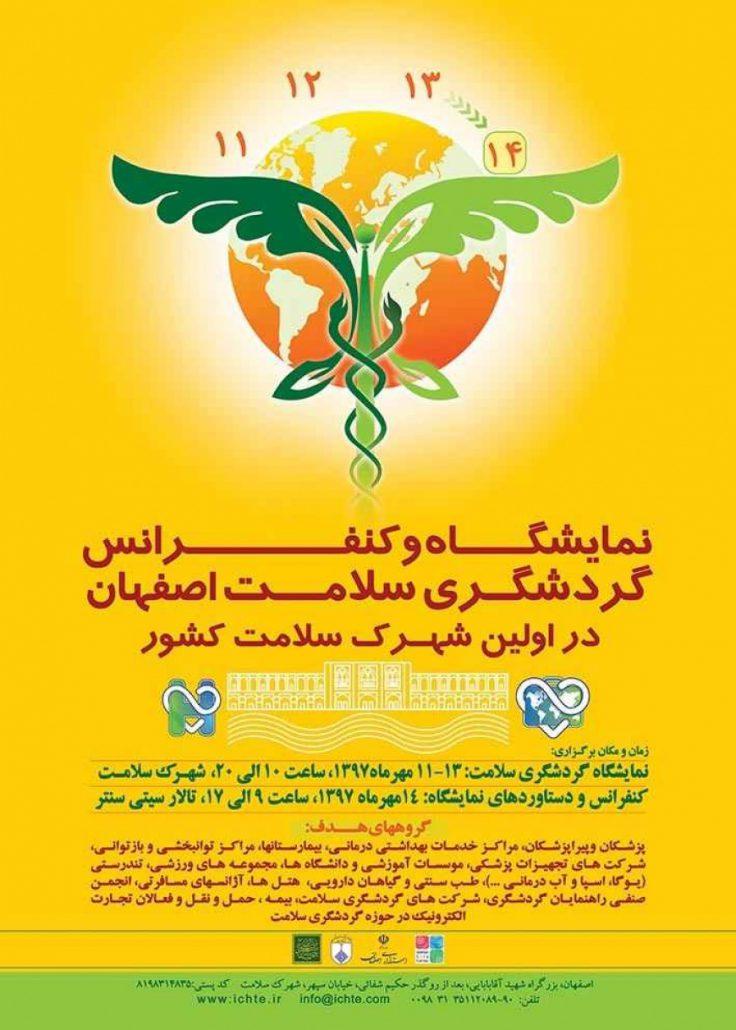 افتتاح کافه سلامت کامور در شهرک سلامت اصفهان