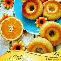 دونات پرتقالی