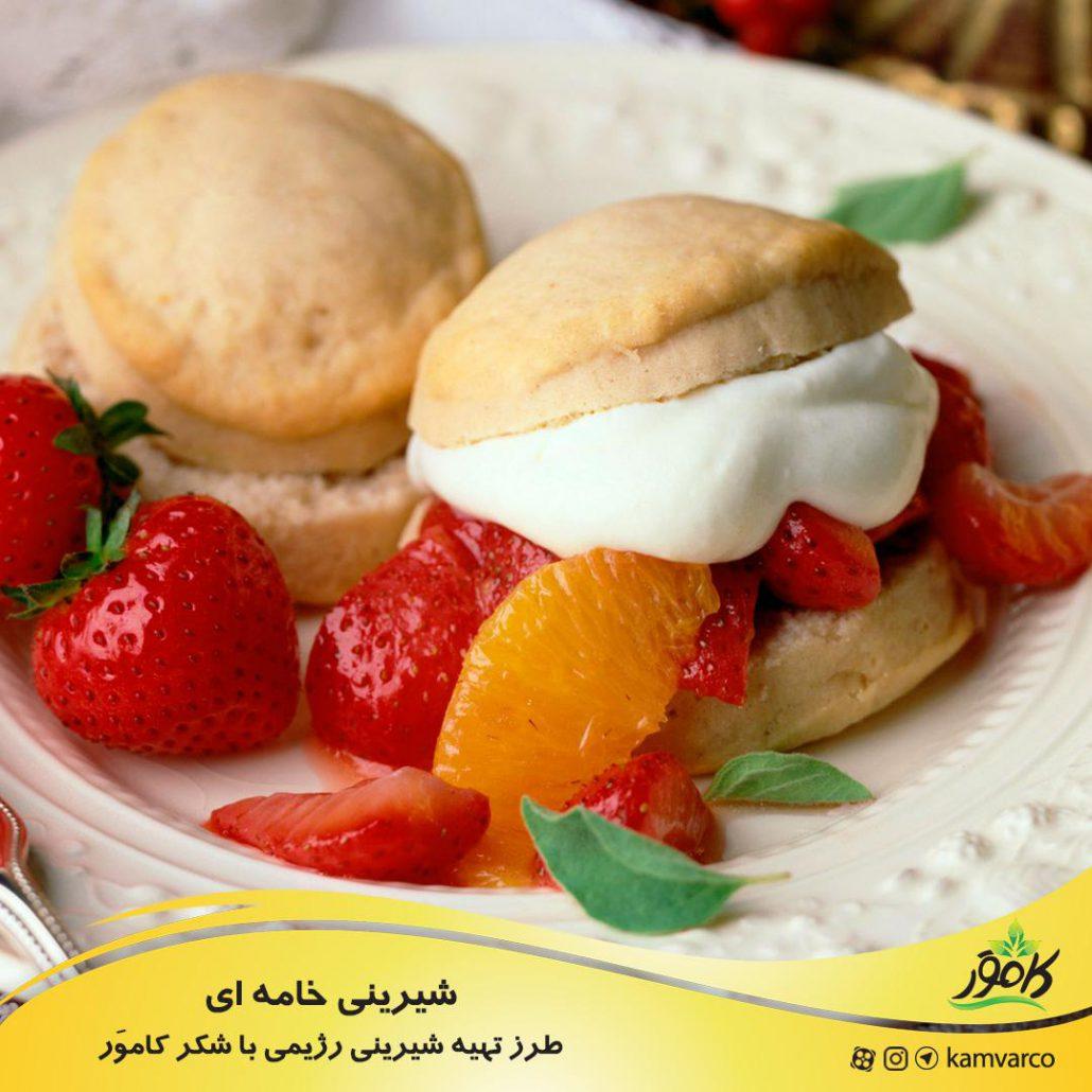طرز تهیه شیرینی خامه ای رژیمی