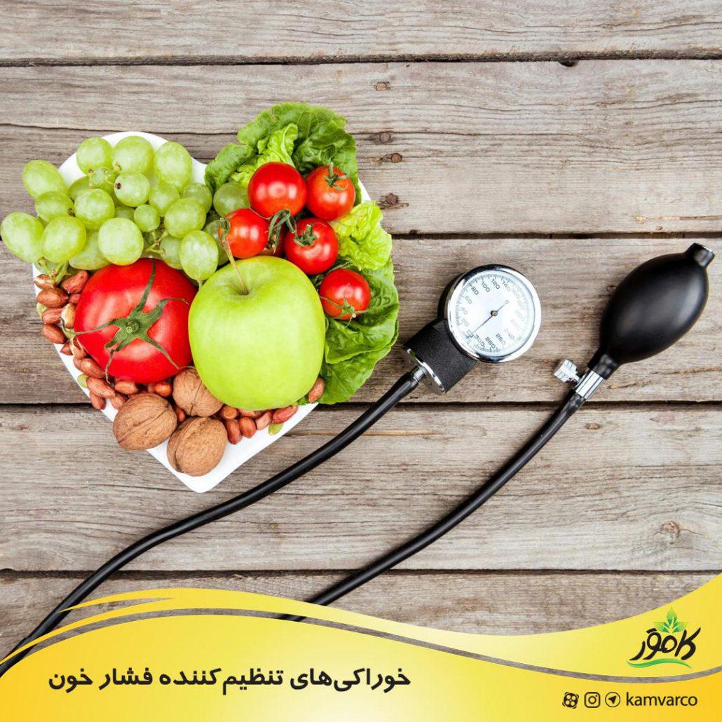 خوراکیهای تنظیمکننده فشار خون