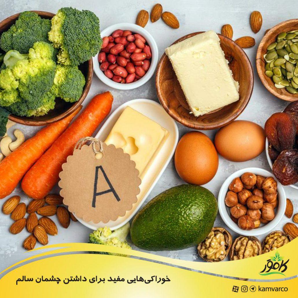 خوراکیهایی مفید برای داشتن چشمان سالم
