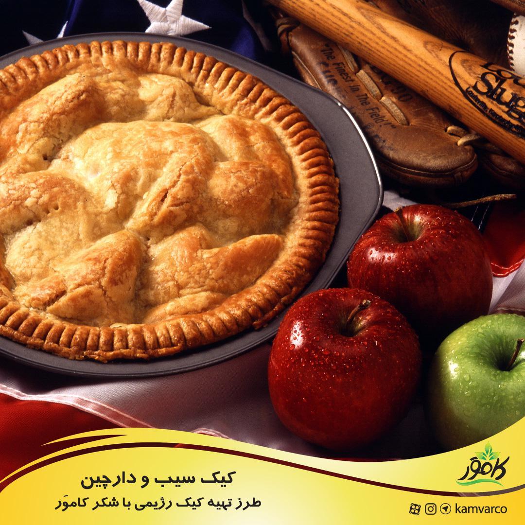 کیک سیب,پای سیب,رژیمی