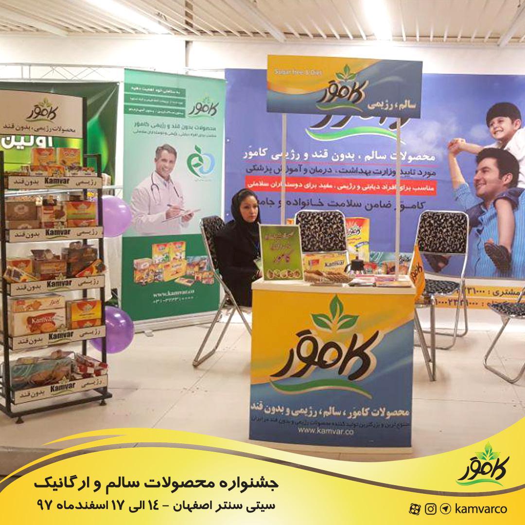 جشنواره محصولات سالم و ارگانیک