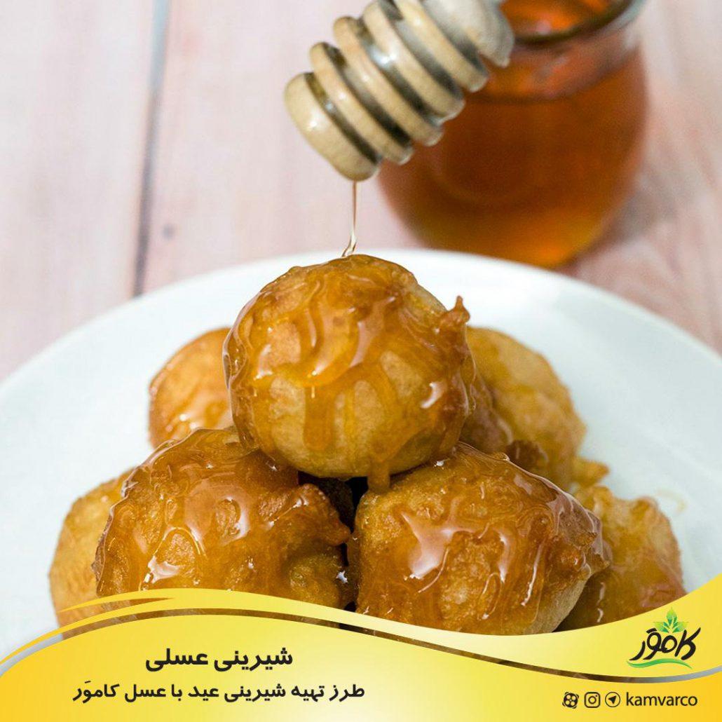 طرز تهیه شیرینی عسلی مناسب عید نوروز