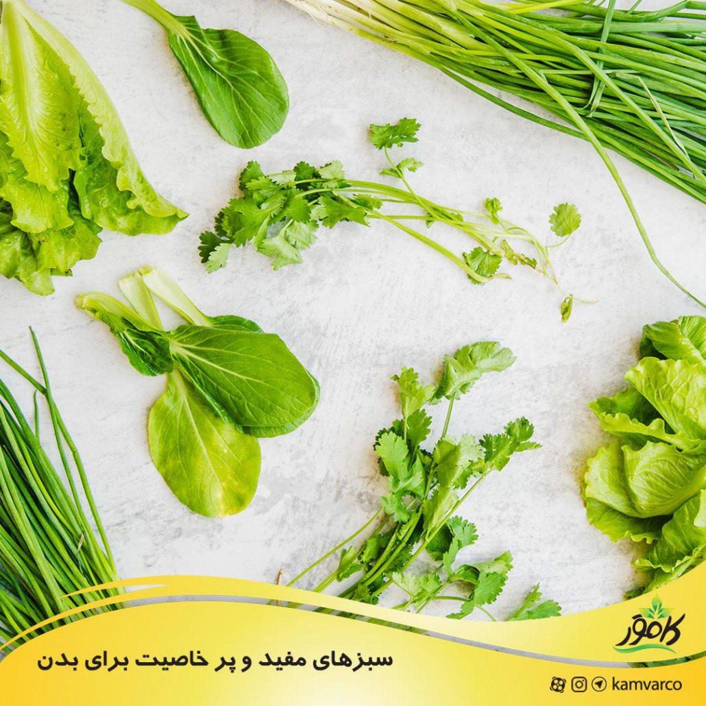 سبزهای مفید و پر خاصیت برای بدن