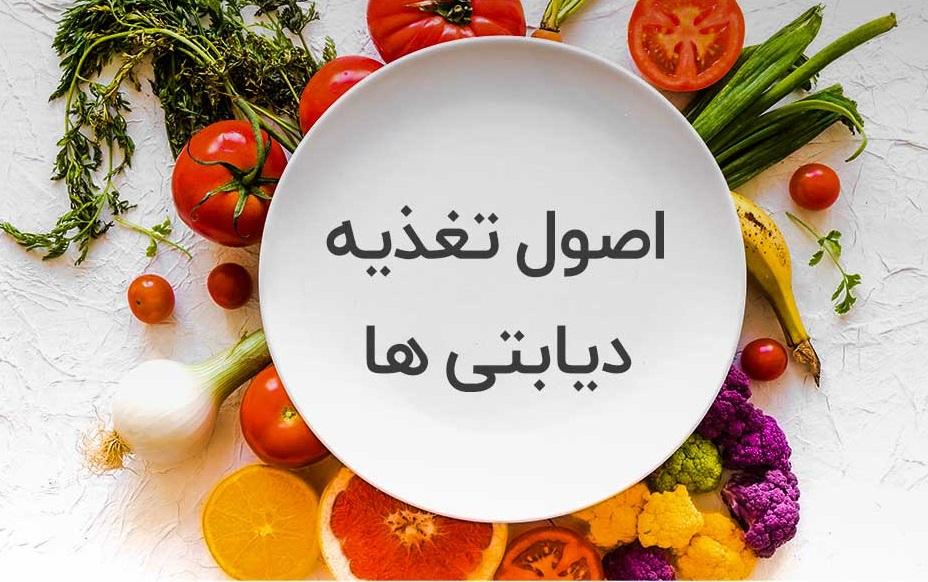 برنامه غذایی هفتگی کامل دیابتی ها